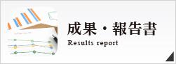 分野別部会活動紹介