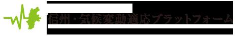 信州・気候変動適応プラットフォーム