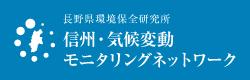 信州・気候変動モニタリングネットワーク