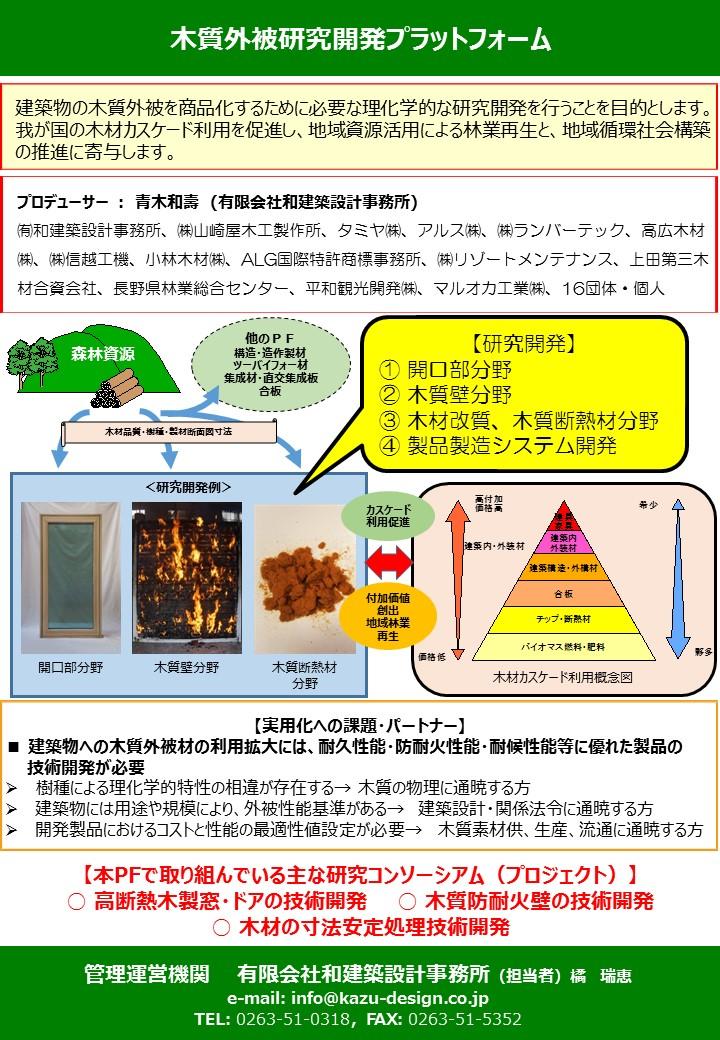 木質外被研究開発プラットフォームの説明図