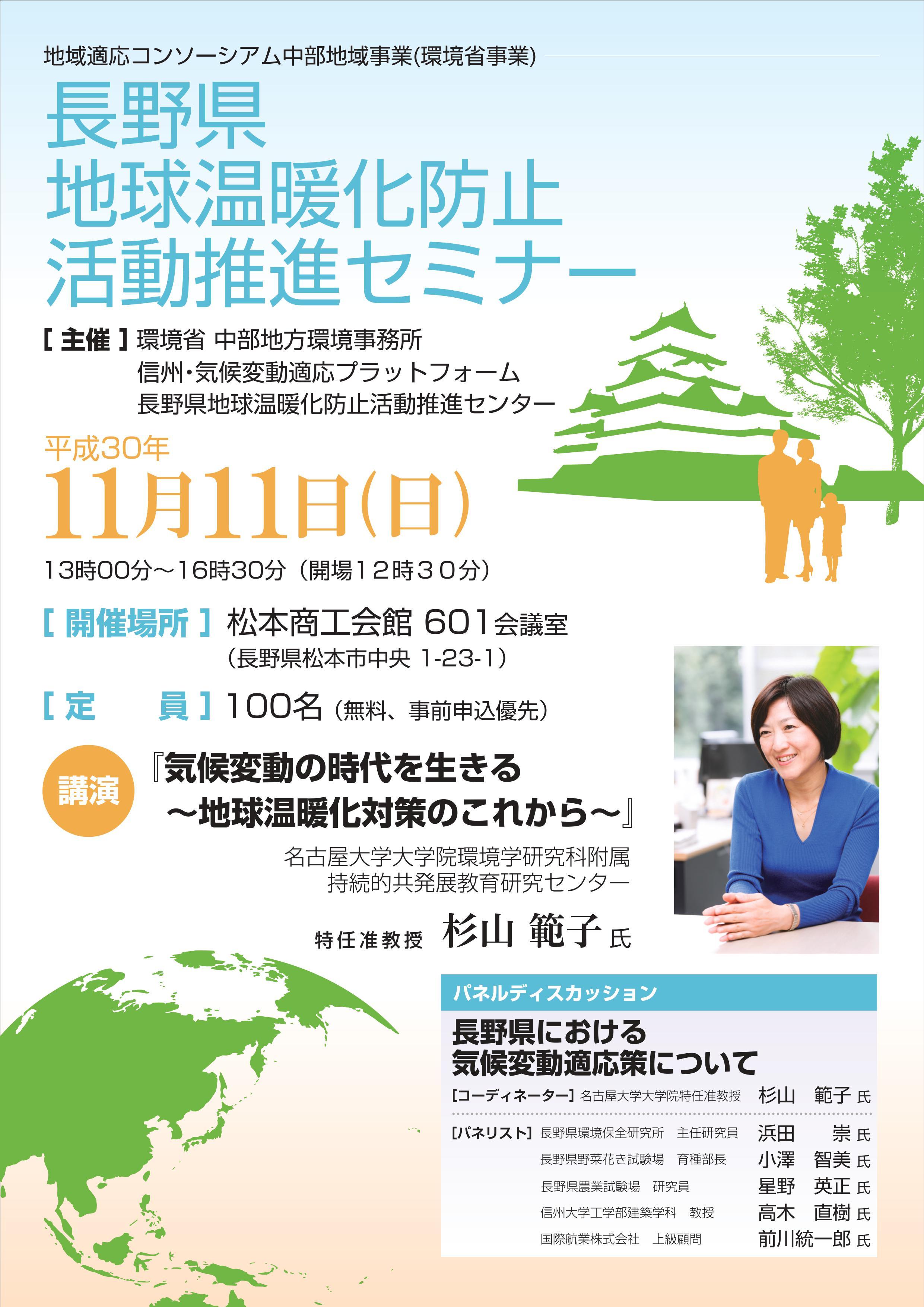 長野県地球温暖化防止活動推進セミナーチラシ